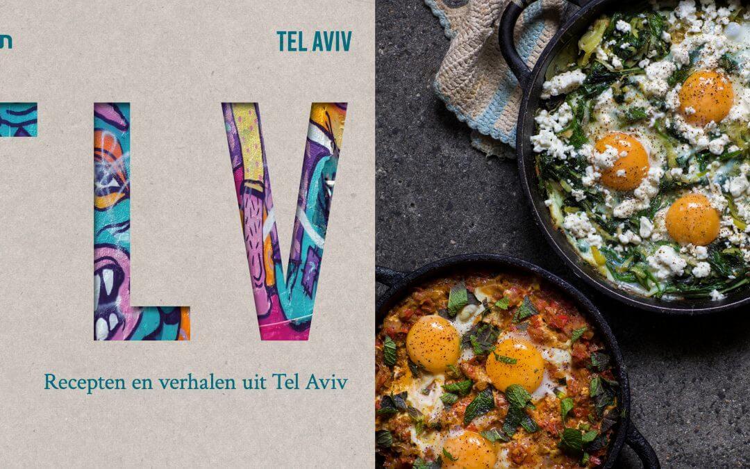 Wereldkeuken: de Israëlische keuken